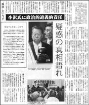 小沢無罪判決.jpg