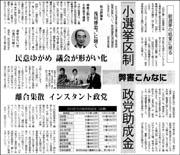 小選挙区弊害180.jpg