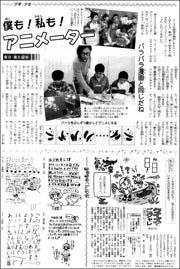 少女アニメーター180.jpg