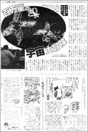 少女石川プラネタ180.jpg