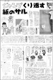 少年少女・紙のサルジャンプ.jpg