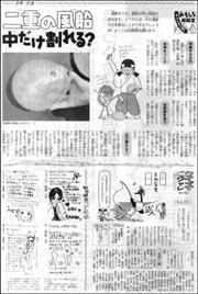 少年少女二重の風船.jpg