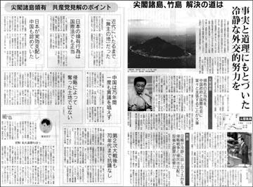 尖閣、竹島解決の道.jpg