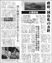 尖閣・千島.jpg