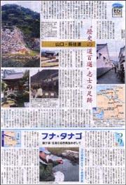 山口・萩往還.jpg