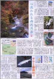 山梨・西沢渓谷.jpg