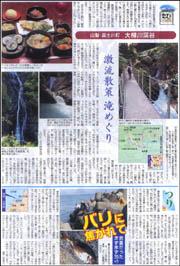 山梨富士川町.jpg