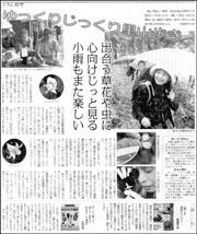 山歩き・小野木.jpg