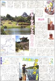 岡山フルーツパフェ180.jpg