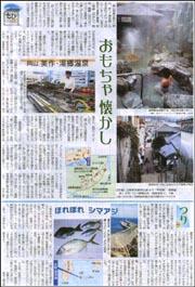 岡山・美作温泉.jpg
