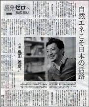 島田雅彦180.jpg