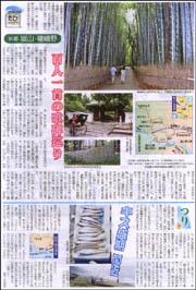 嵐山・嵯峨野.jpg