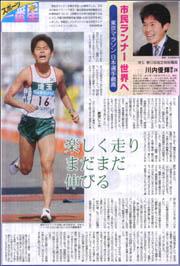川内優輝.jpg