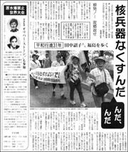 平和行進詔子さん180.jpg