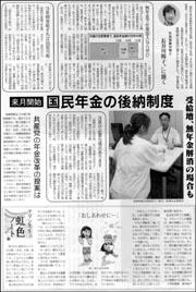 年金後納10月から.jpg