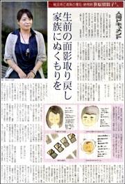復元・笹原留似子.jpg