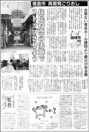 徳島地域発再開発.jpg