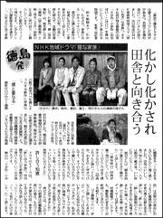 徳島発狸な家族180.jpg