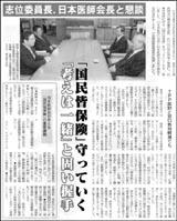 志位・日医会長会談.jpg