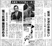志位笠井TPP180.jpg