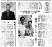 怒濤柴三郎180.jpg