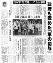慰安婦・橋下反論.jpg