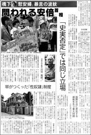 慰安婦暴言波紋180.jpg