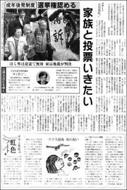 成年後見人選挙権180.jpg