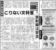 放射能副読本.jpg