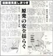 断層・大飯・柏崎刈羽.jpg