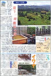 新潟十日町.jpg