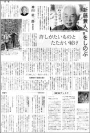 新藤監督しのぶ.jpg