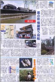 旅・栃木市.jpg