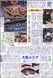 旅・栃木益子焼.jpg