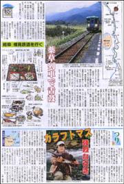 旅樽見薬草列車.jpg