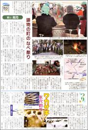 旅高山なべ祭り180.jpg