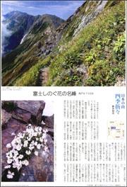 日本の山・北岳.jpg