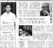 日本の悲劇真千子180.jpg