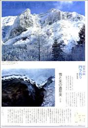 日本折々八ケ岳180.jpg