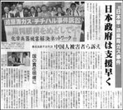 日本軍毒ガス高裁.jpg