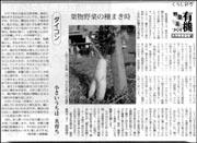 有機・大学教育農場.jpg
