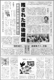 朝鮮半島被害者.jpg