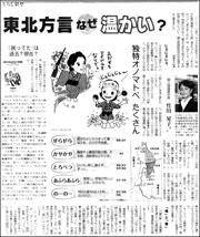 東北方言じぇじぇ180.jpg