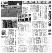 東松島間借り鳴瀬中学.jpg