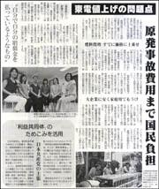 東電値上げ続き.jpg