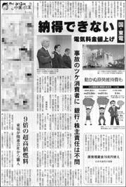 東電値上げ.jpg