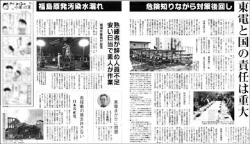 東電汚染水360.jpg