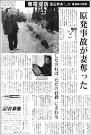 東電自殺訴訟180.jpg