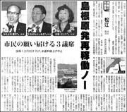 松江市議選180.jpg
