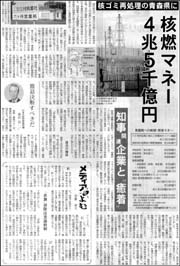 核燃マネー.jpg